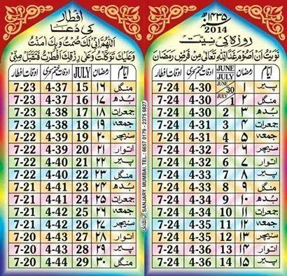Ramadan-2014-Calendar-Dates-Timing-Karachi-Lahore-Pakistan-Ramazan-Calender-2014